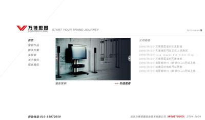 万博思图新版Flash网站